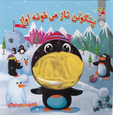 پنگوئن-ناز-مي-خونه-آواز