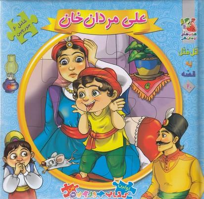 كتاب-پازل-ايراني-علي-مردان-خان