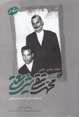 حيات-سياسي-علمي-استادمحمد-تقي-شريعتي