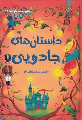 زيباترين-قصه-هاي-دنيا(12)داستان-هاي-جادويي