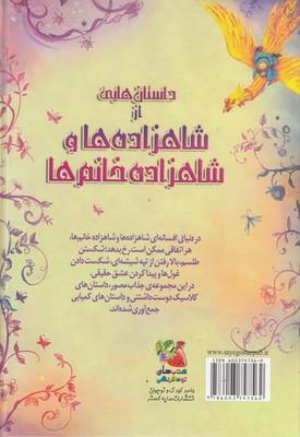 تصویر زيباترين قصه هاي دنيا(13)داستانهايي ازشاهزاده هاوشاهزاده خانمها