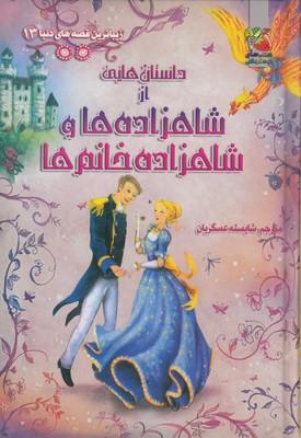 زيباترين-قصه-هاي-دنيا(13)داستانهايي-ازشاهزاده-هاوشاهزاده-خانمها