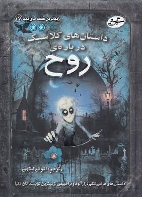 زيباترين-قصه-هاي-دنيا(17)داستانهاي-كلاسيك-درباره-روح