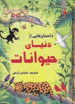 تصویر زيباترين قصه هاي دنيا(14)داستانهاي ازدنياي حيوانات