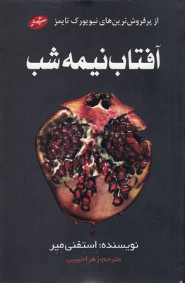 آفتاب-نيمه-شب
