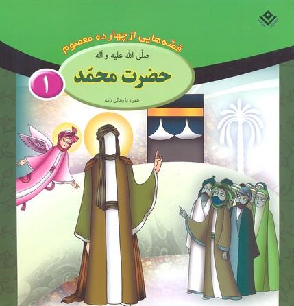 قصه-از-چهارده-معصوم-1-حضرت-محمد-ع