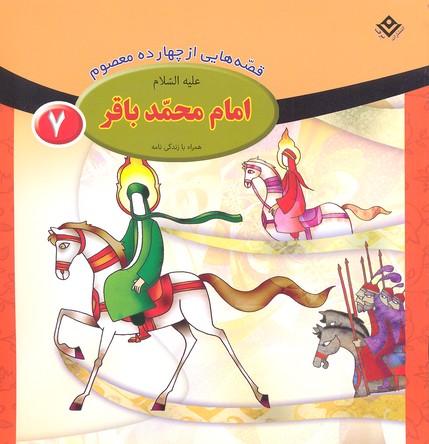 قصه-از-چهارده-معصوم-7-امام-محمد-باقر-ع