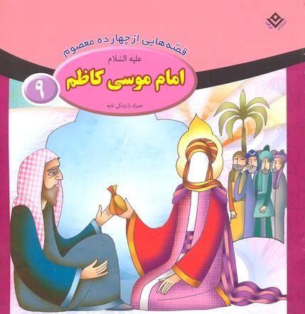 قصه-از-چهارده-معصوم-9-امام-موسي-كاظم-ع