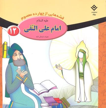 قصه-از-چهارده-معصوم-12-امام-علي-النقي-ع