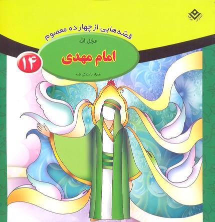 قصه-از-چهارده-معصوم-5-امام-مهدي-عج