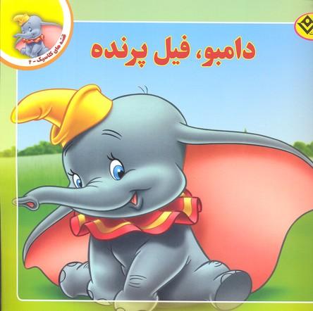 قصه-كلاسيك-2-دامبو-فيل-پرنده