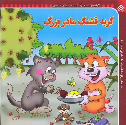پندهايي-از-مشاهير-ادبيات-ايران(1)گربه-قشنگ-مادربزرگ