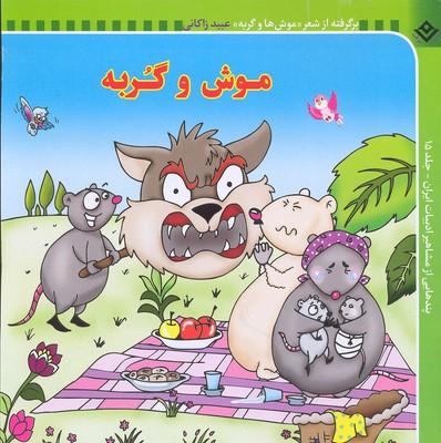 پندهايي-از-مشاهير-ادبيات-ايران(15)موش-و-گربه