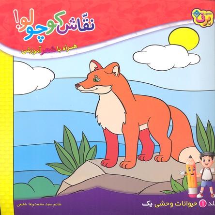 نقاش-كوچولو-1-حيوانات-وحشي-1