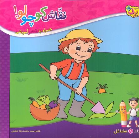 نقاش-كوچولو-8-مشاغل