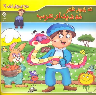 ضرب-المثل-هاي-ايراني-7-نه-شير-شتر-نه-ديدار-عرب