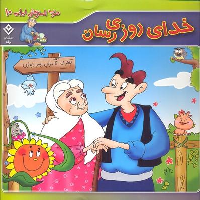 ضرب-المثل-هاي-ايراني-10-خداي-روزي-رسان