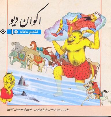 قصه-هاي-شاهنامه-10-اكوان-ديو