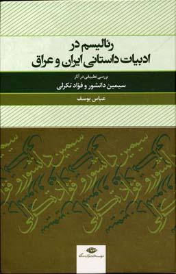 رئاليسم-در-ادبيات-داستاني-ايران-و-عراق-