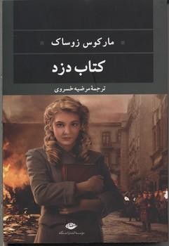 كتاب-دزد