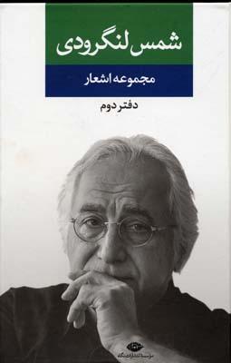 مجموعه-اشعار-شمس-لنگرودي-(دفتر-دوم)