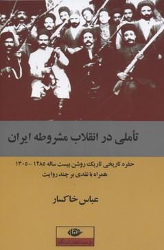 تاملي-در-انقلاب-مشروطه-ايران