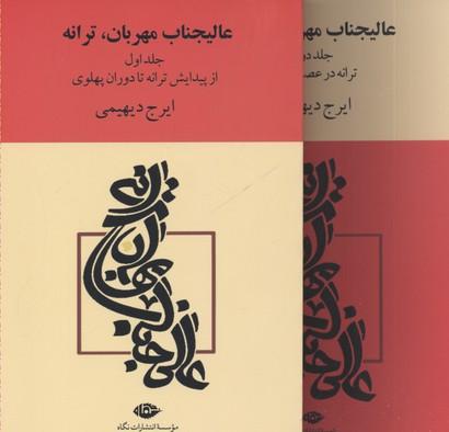 عاليجناب-مهربان-ترانه(2جلدي)