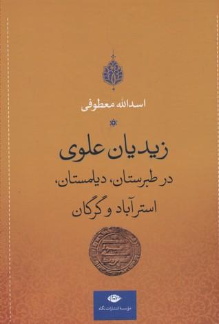 زيديان-علوي-در-طبرستان-ديلمستان