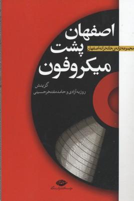 اصفهان-پشت-ميكروفون