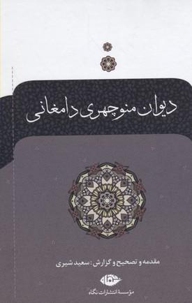 ديوان-منوچهري-دامغاني