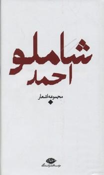 شعر-معاصر-بارانr(احمد-شاملو)