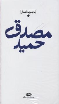 شعر-معاصر-باران(حميد-مصدق)