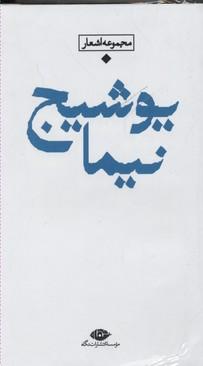 شعر-معاصر-بارانr(نيما-يوشيج)