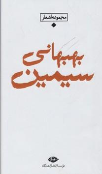 شعر-معاصر-باران(سيمين-بهبهاني)