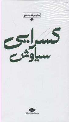 شعر-معاصر-بارانr(سياوش-كسرايي)