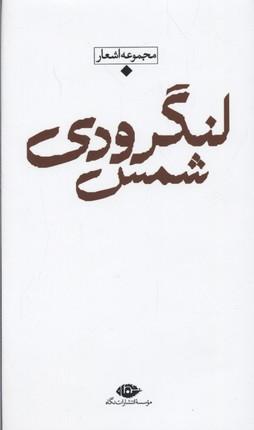 شعر-معاصر-باران(شمس-لنگرودي)