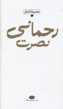 شعر-معاصر-باران(نصرت-رحماني)