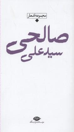شعر-معاصر-باران(سيد-علي-صالحي)