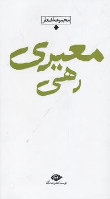 شعر-معاصر-بارانr(رهي-معيري)