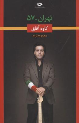 تهران-57