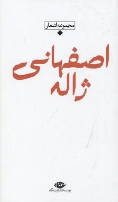 شعر-معاصر-باران(ژاله-اصفهاني)