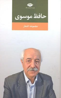 مجموعه-اشعار-حافظ-موسوي