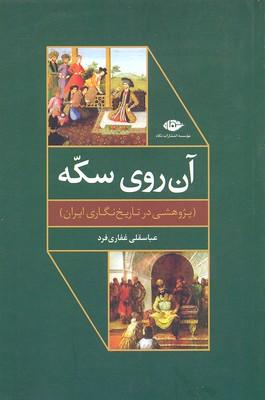 آن-روي-سكه-پژوهشي-در-تاريخ-نگاري-ايران