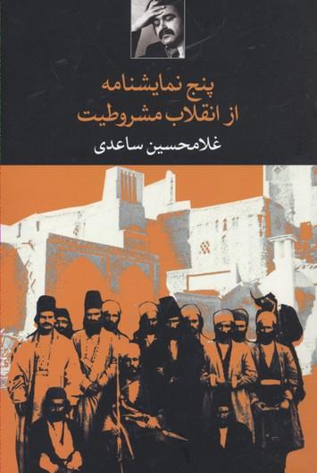 پنج-نمايشنامه-از-انقلاب-مشروطيت