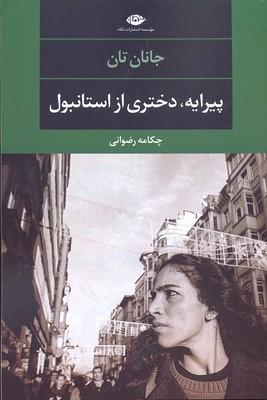 پيرايه،-دختري-از-استانبول