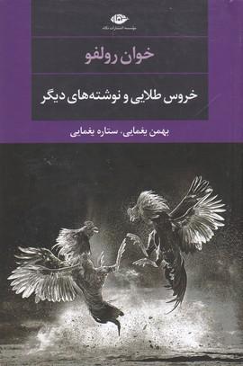 خروس-طلايي-و-نوشته-هاي-ديگر