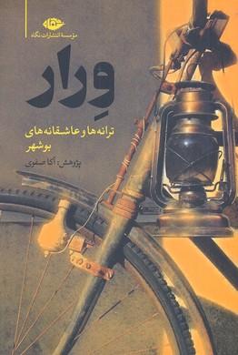 ورار-ترانه-ها-و-عشقانه-هاي-بوشهر