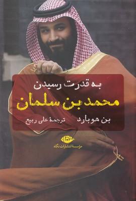 به-قدرت-رسيدن-محمد-بن-سلمان