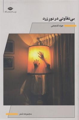 تصویر بي تفاوتي در نور زرد