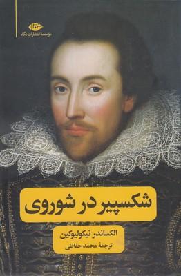 شكسپير-در-شوروي